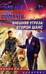 Фомичев А. Внешняя угроза Второй шанс книги эксмо второй шанс адмирала