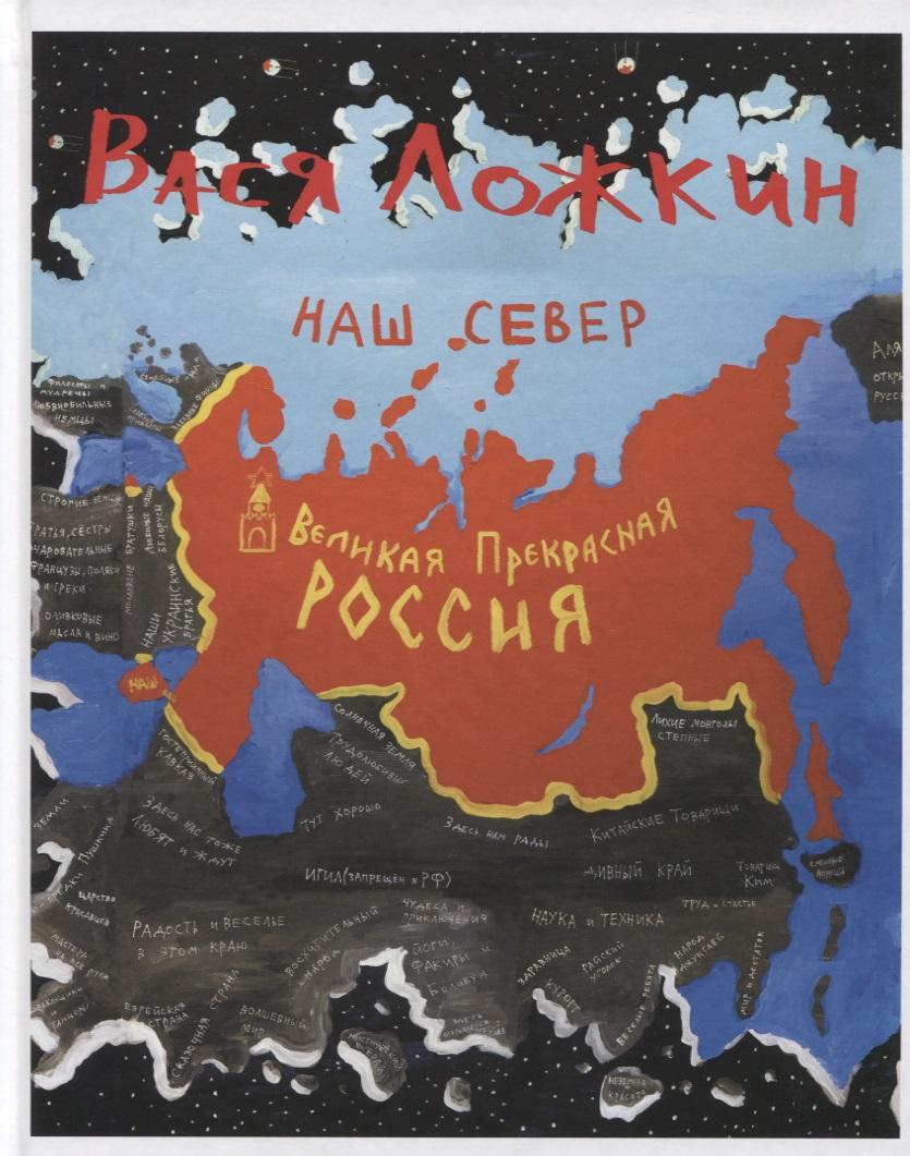 Великая, прекрасная Россия. Наш Север
