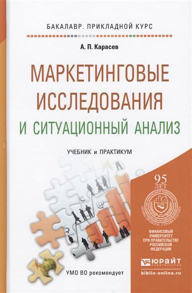 Маркетинговые исследования и ситуационный анализ. Учебник и практикум для прикладного бакалавриата