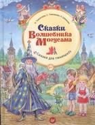 Сказки Волшебника Могусама. Сказки для умнички