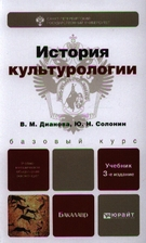 История культурологии. Учебник для бакалавров. 3-е издание, переработанное и дополненное