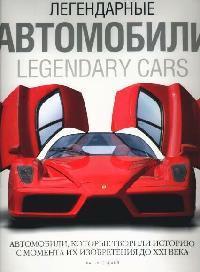 Легендарные автомобили Альбом