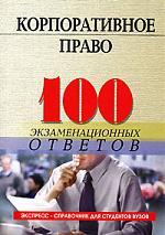 Корпоративное право 100 экз. ответов