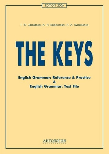 Дроздова Т., Берестова А., Курочкина Н. The Keys. Ключи к учебным пособиям English Grammar: Reference & Practice. English Grammar: Test File the keys for english grammar reference and practice and english grammar test file ключи