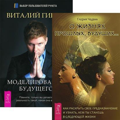 Чедвик Г., Гиберт В. О жизнях прошлых, будущих. Моделирование будущего (комплект из 2 книг + CD)