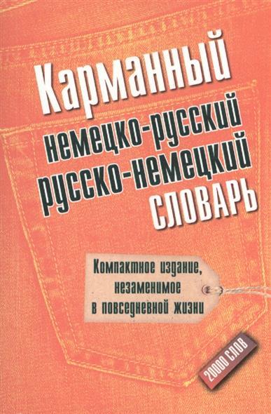 Карманный немецко-русский русско-немецкий словарь. 20000 слов