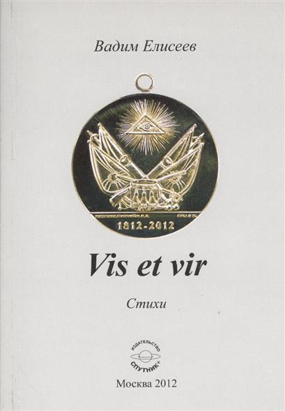 Елисеев В. Vis et vir. Стихи елисеев в засеребрилась инеем рябина… isbn 9785364009524
