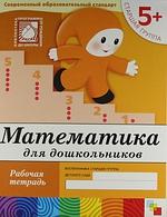Денисова Д. Дорожин Ю. Математика для дошкольников Старшая группа Р/т математика для дошкольников от а до я