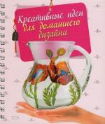 Боталова И. Креативные идеи для домашнего дизайна