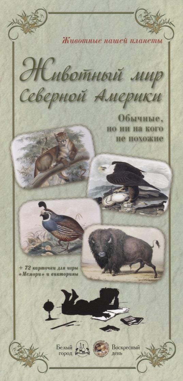 Астахова Н. (ред.-сост.) Животный мир Северной Америки (+72 карточки для игры Мемори и викторины) набор наклеек животный мир насекомые и птицы н 1409
