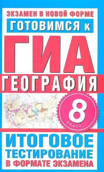 ГИА География 8 кл. Итоговое тестир. в форм. экз.