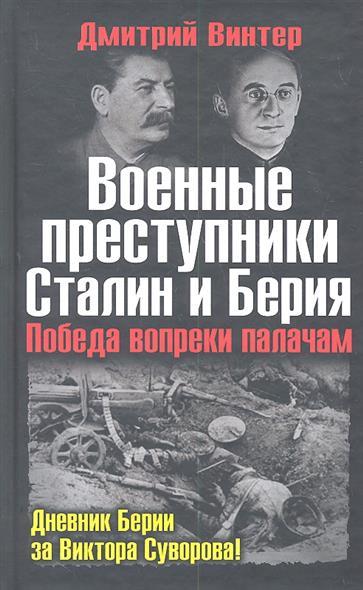Военные преступники Сталин и Берия. Победа вопреки палачам. Дневник Берии за Виктора Суворова!