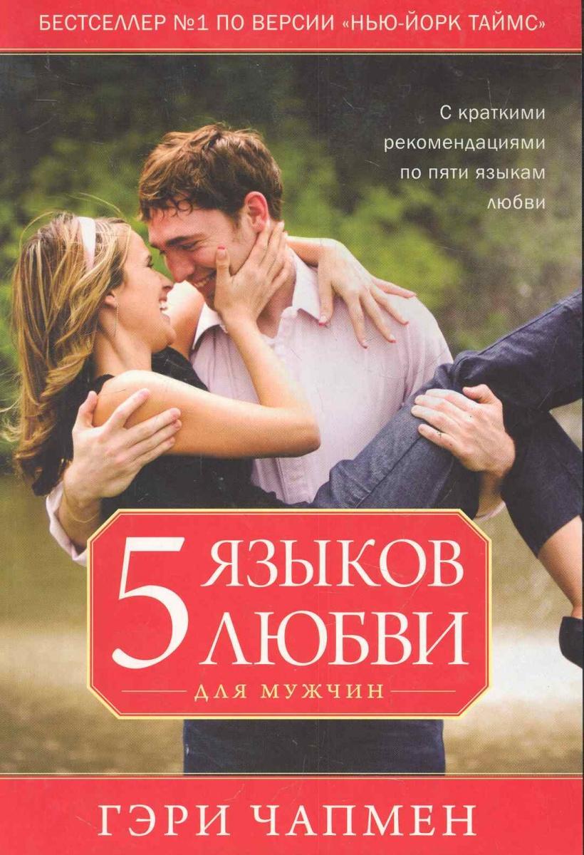 Пять языков любви для мужчин