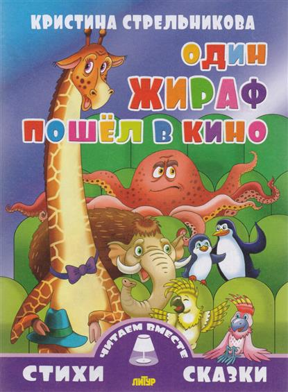 Стрельникова К. Один жираф пошел в кино пошел козел на базар