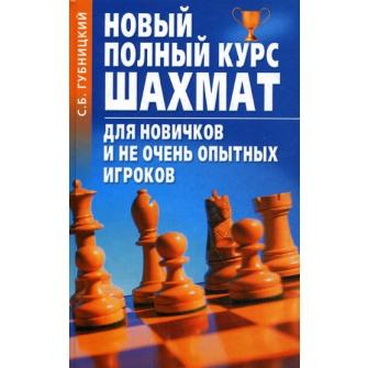 Новый полный курс шахмат для новичков и не очень опытных игроков