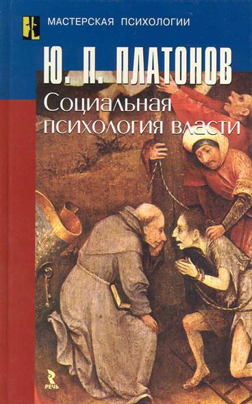 Социальная писхология власти