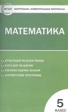 Контрольно-измерительные материалы. Математика. 5 класс