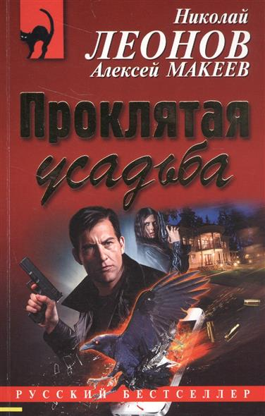 цена на Леонов Н., Макеев А. Проклятая усадьба