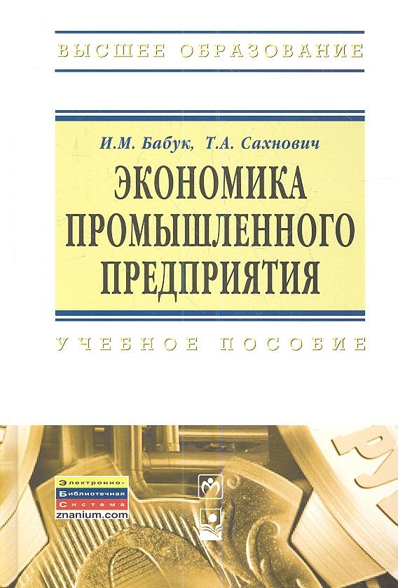 Бабук И., Сахнович Т. Экономика промышленного предприятия