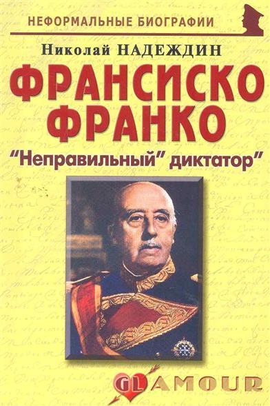 Франсиско Франко Неправильный диктатор