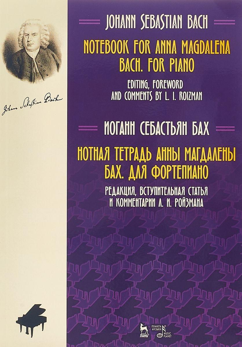 купить Бах И. Notebook for Anna Magdalena Bach. For piano / Нотная тетрадь Анны Магдалены Бах. Для фортепиано. Ноты по цене 461 рублей