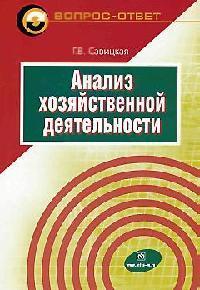 Анализ хоз. деятельности Уч. пособие