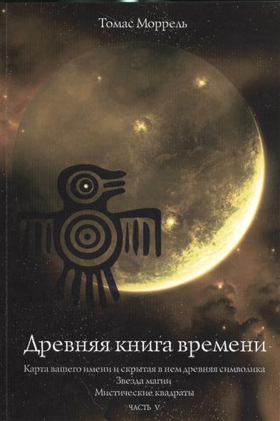 Древняя книга времени. Часть V. Карта вашего имени и скрытая в нем древняя символика. Звезда магии. Мистические квадраты