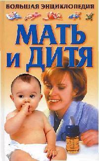 Конева Л. (сост.) Мать и дитя
