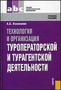 Косолапов А. Технология и организация туроперат. и турагент. деятел. валерий косолапов столетие на ладони воспоминания