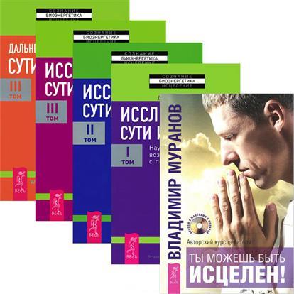 Муранов В.. Бенор Д. Ты можешь быть исцелен! Исследование сути исцеления (комплект из 5 книг + CD) муранов в бенор д ты можешь быть исцелен исследование сути исцеления комплект из 5 книг cd