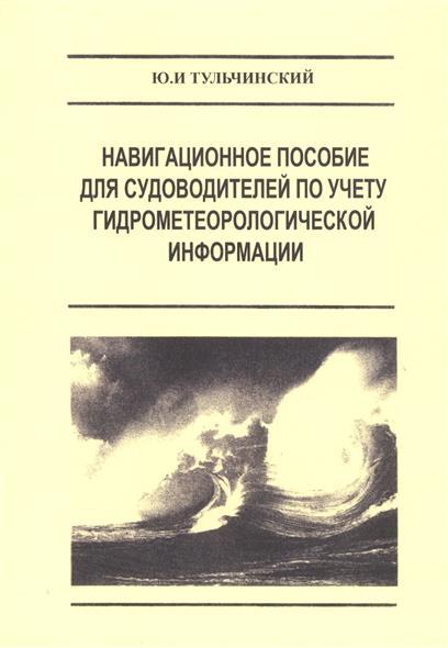 Навигационное пособие для судоводителей по учету гидрометеорологической информации. Учебное пособие