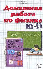 Панов Н. ДР по физике 10-11 кл