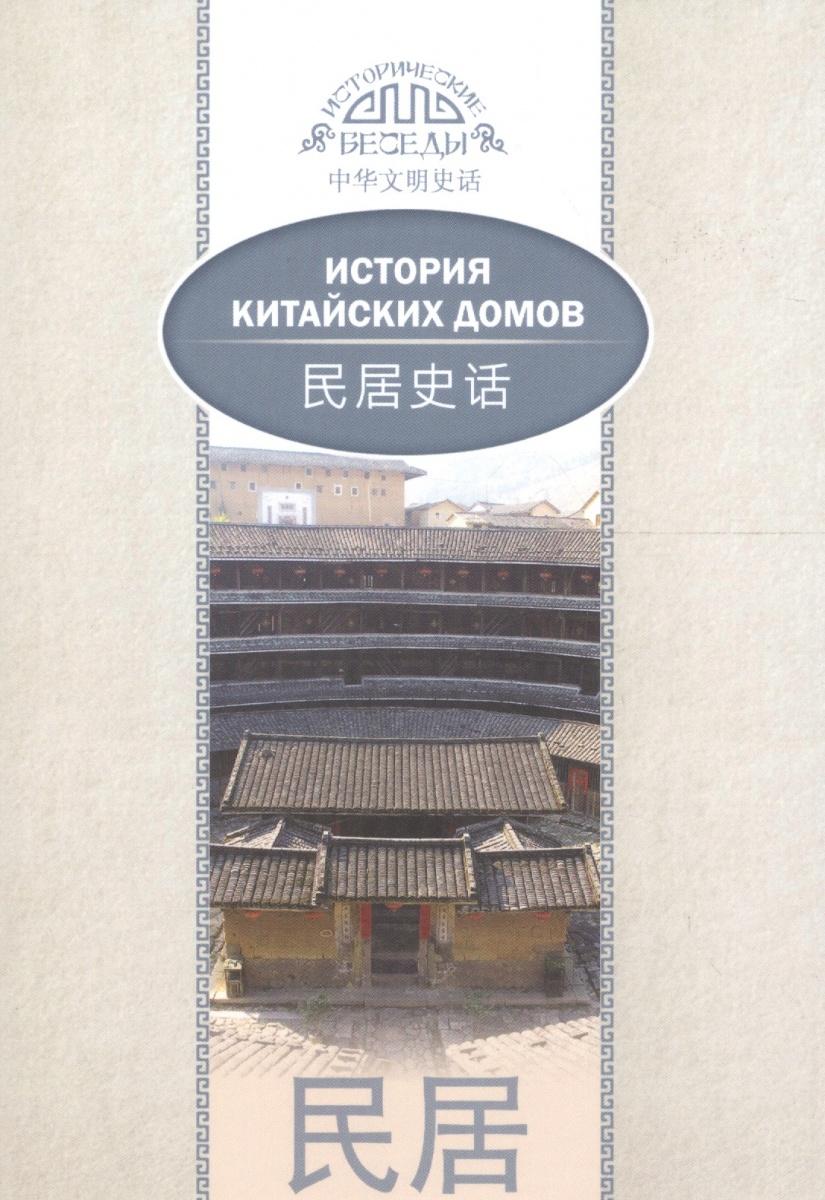 История китайских домов. На русском и китайском языках от Читай-город