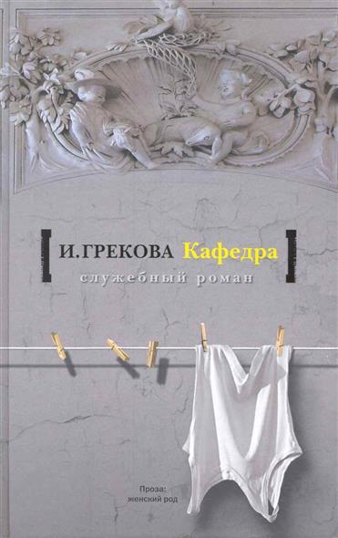 Грекова И. Кафедра панов в кафедра странников
