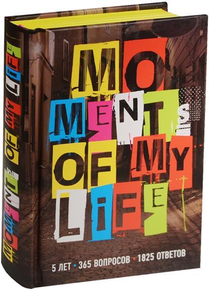 Пятибук Moments of My Life 5 лет 365 вопросов 1825 ответов