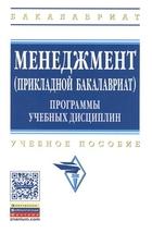 Менеджмент (прикладной бакалавриат). Программы учебных дисциплин. Учебное пособие