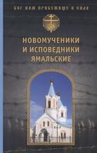 Новомученики и исповедники Ямальские