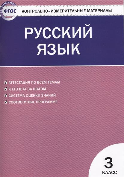 Контрольно-измерительные материалы. Русский язык. 3 класс