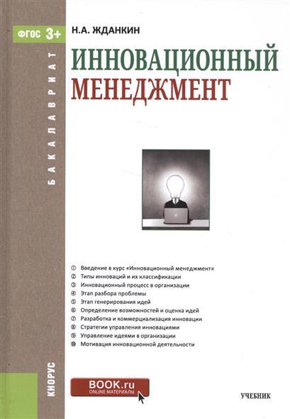 Инновационный менеджмент (+ эл. прил. на сайте)