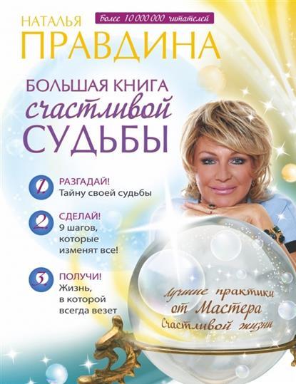 Правдина Н. Большая книга счастливой судьбы глоба т астрология большой звездный подарок для счастливой судьбы