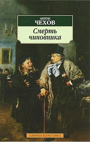 Чехов А. Смерть чиновника
