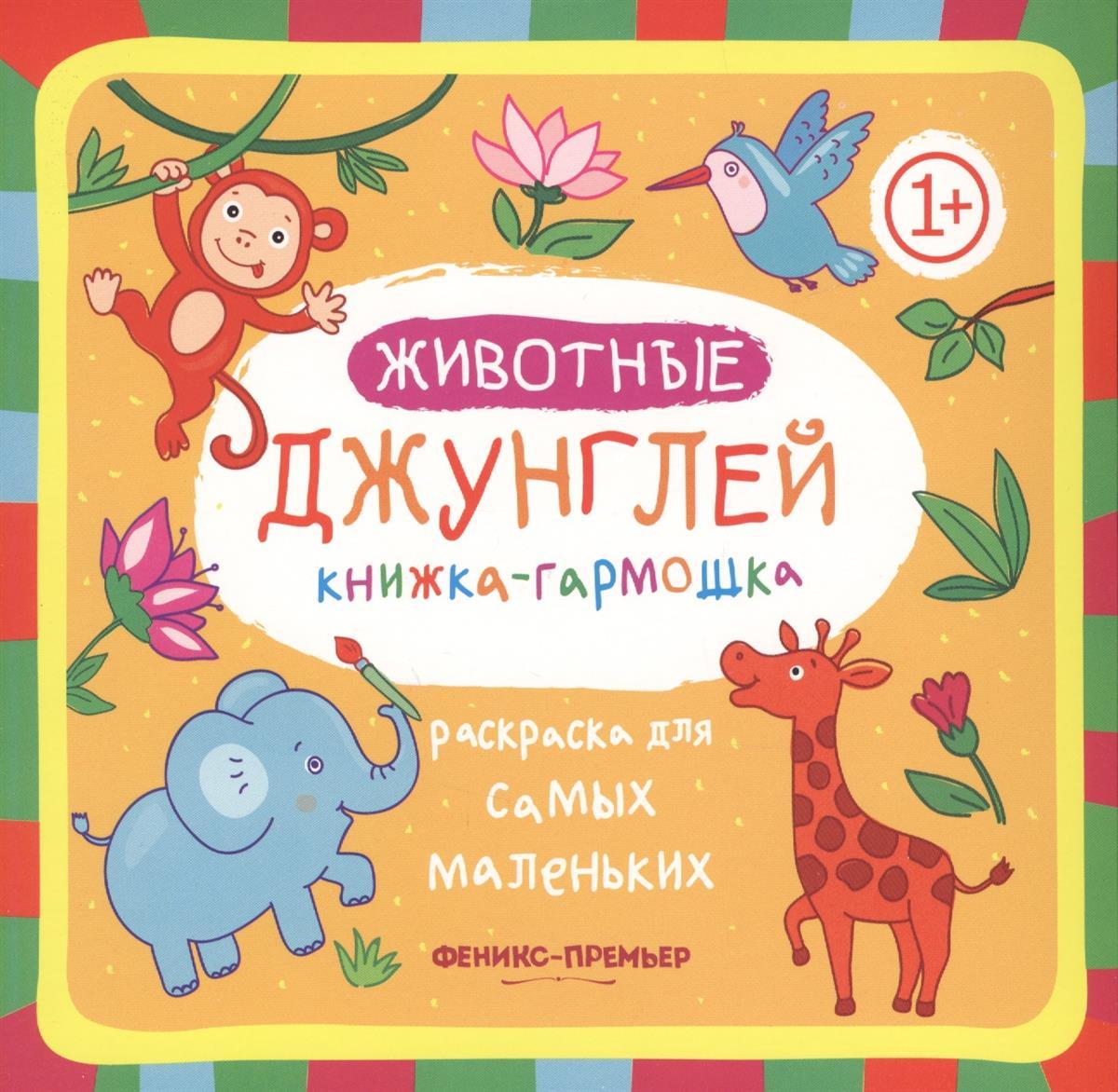 Костомарова Е. (отв.ред.) Раскраска для самых маленьких. Животные джунглей. Книжка-гарможка шилова е беби йога и массаж для самых маленьких