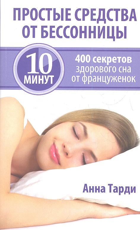 Простые средства от бессоницы. 10 минут. 400 секретов здорового сна от француженок