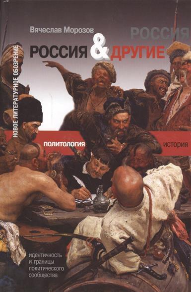 Россия и Другие. Идентичность и границы политического сообщества