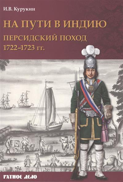 Курукин И. На пути в Индию: Персидский поход 1722-1723 гг. ISBN: 9785903389919