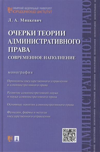 Очерки теории административного права: современное наполнение. Монография