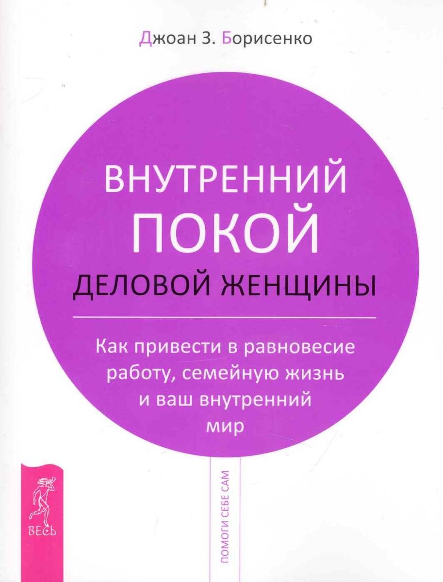 Борисенко Дж. Внутренний покой деловой женщины эксмо имидж деловой женщины