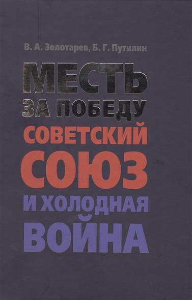 Золотарев В., Путилин Б. Месть за победу. Советский Союз и холодная война худи print bar холодная война
