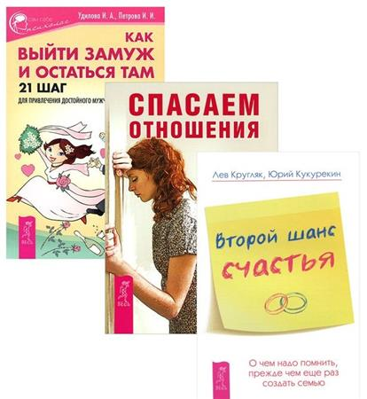 Удилова И., Петрова И. и др. Как выйти замуж+Второй шанс счастья+Спасаем отношения (комплект из 3-х книг)