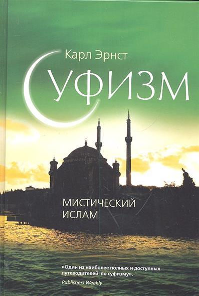 Суфизм Мистический ислам